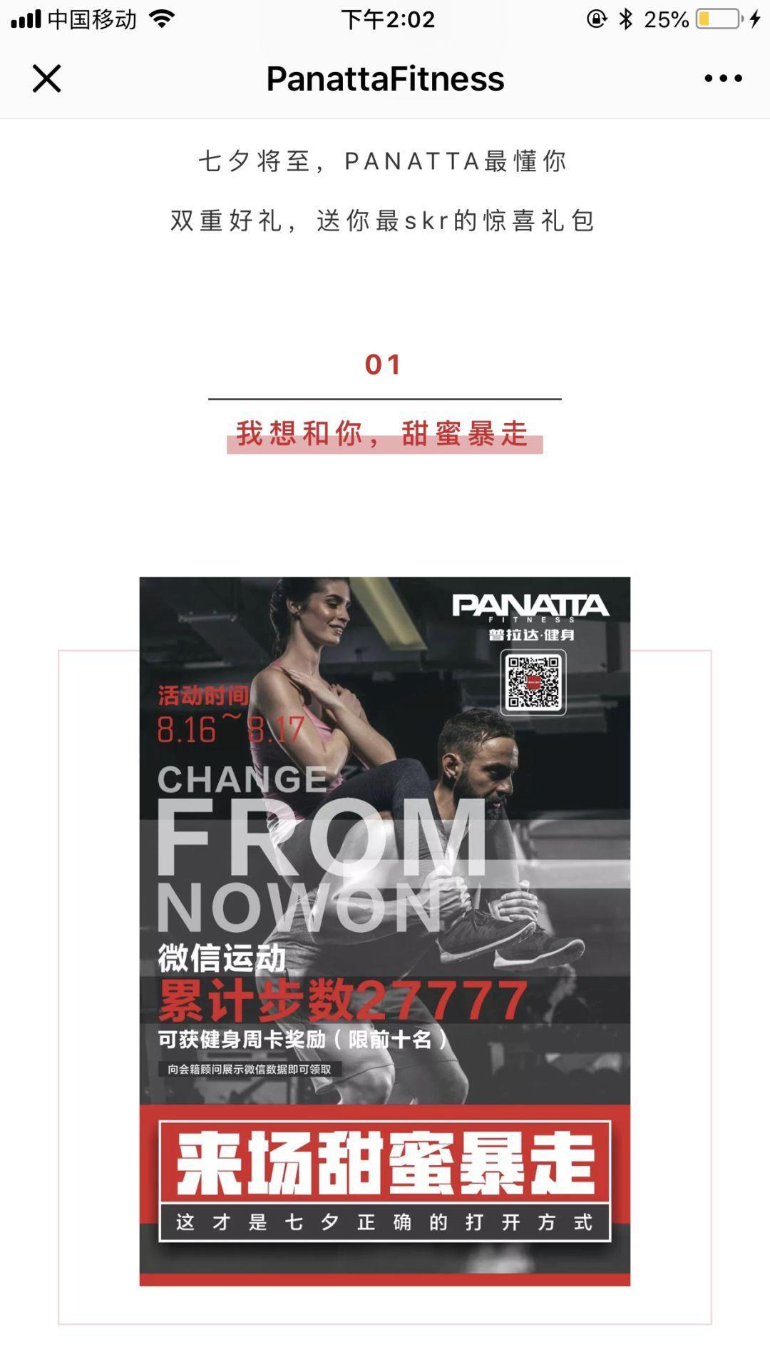 星店 | 坐标深圳的俱乐部:3年,8家店,20000+会员,4大制胜法宝