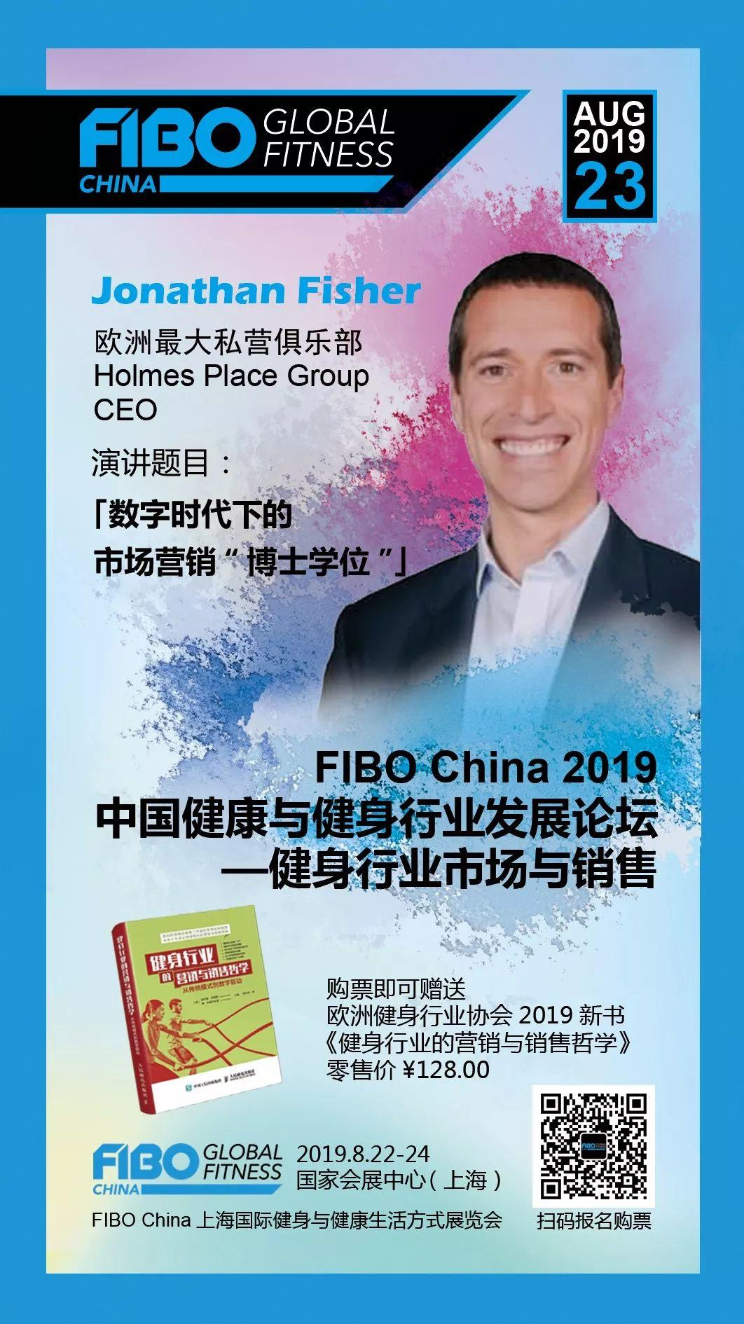 报名 | FIBO CHINA 2019上海站在即,三体云动开启特惠购票通道!