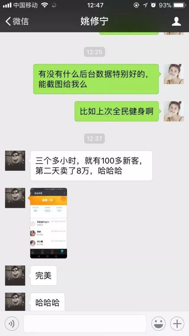 星店 | 贵阳首家24小时俱乐部,预售50万仅靠6名员工?