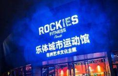 独家专访 | 乐体运动5000万A+轮融资背后,创始人王滨首谈连锁俱乐部经营心得插图