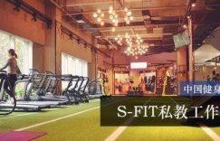 星店 | S-FIT健身工作室凭什么一年开10家店?插图