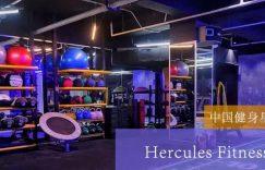 星店 | 健身行业的海底捞Hercules,是如何做到魔都人气第一的?插图
