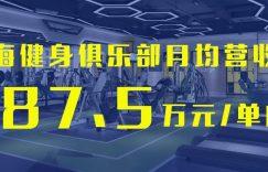 上海87.5万!五大城市健身门店月均营收数据公布,西安成黑马插图