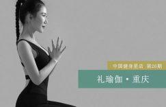星店 | 首期预售100万重庆瑜伽馆,数据调研怎么做?插图