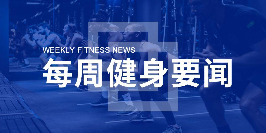 融资消息不断,赛普获EA认证,国务院发布体育相关政策 | 每周健身要闻