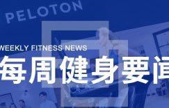 赛普停止挂牌,约健获融资,Peloton公开募股筹集11亿美元 | 每周健身要闻插图