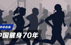 新中国健身70年发展历程插图