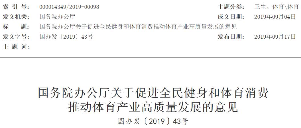 新中国健身70年