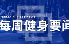 融资消息不断,赛普获EA认证,国务院发布体育相关政策 | 每周健身要闻插图
