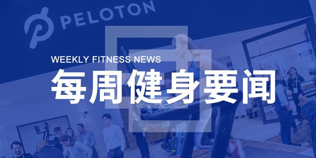 赛普停止挂牌,约健获融资,Peloton公开募股筹集11亿美元 | 每周健身要闻