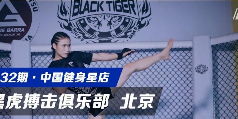 星店 | 签约选手获UFC金腰带,黑虎搏击以专业、人性化服务客户插图
