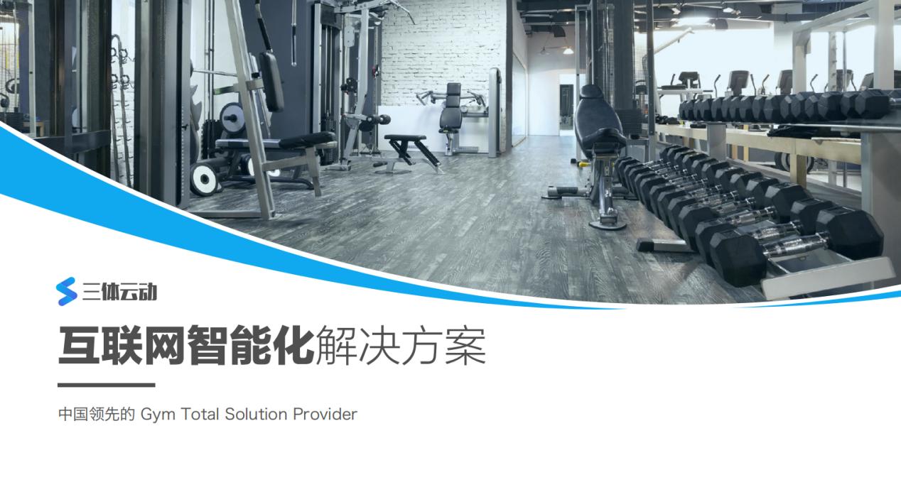 如何评价现如今的健身馆管理系统?插图(1)