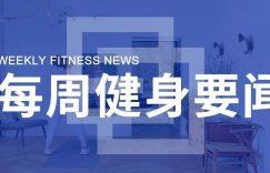 智慧衣切入健身房,Peloton起诉Echelon,人脸识别将用于东京奥运 | 每周健身要闻插图