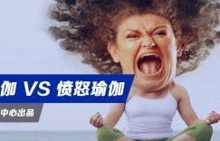 """大笑瑜伽 VS 愤怒瑜伽,哪个更能""""药到病除""""?插图"""