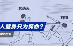 互联网人的健身,只是为了保命!插图