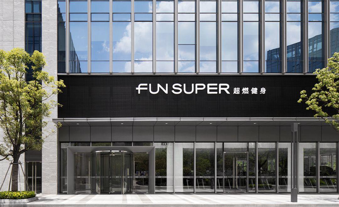 星店   高底薪+低课时费,五大智能管理特色,FUNSUPER要做智慧运动空间
