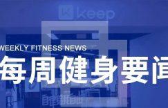 Keep裁员15%,Planet将公布三季度业绩,上海体育产业总规模1500亿 | 每周健身要闻插图