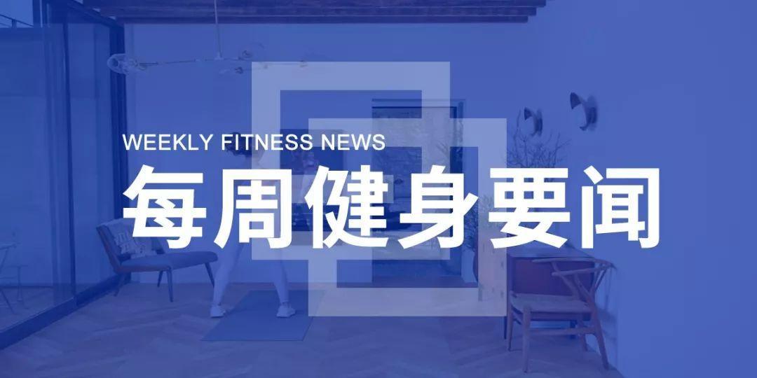 智慧衣切入健身房,Peloton起诉Echelon,人脸识别将用于东京奥运 | 每周健身要闻