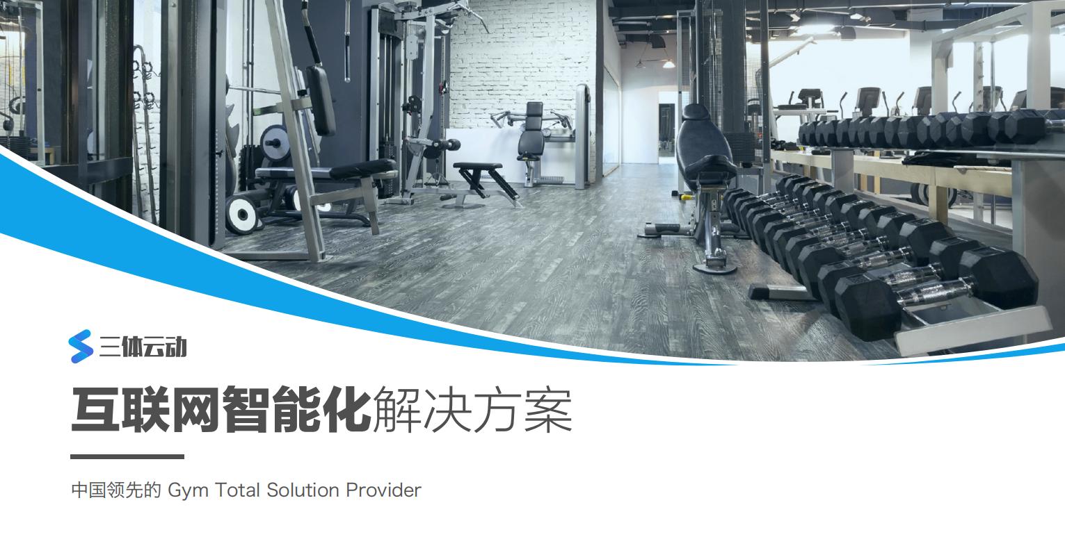 """健身房如何扭亏为盈?健身房管理系统是经营""""法宝""""!插图(1)"""