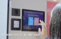 [视频]健身房智能储物柜_健身房智能管理设备插图