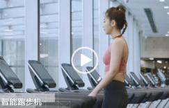 智能健身器械