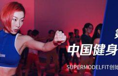 人物 | 登上VOGUE进入国际时尚圈,如今她跨界健身只为女性服务插图