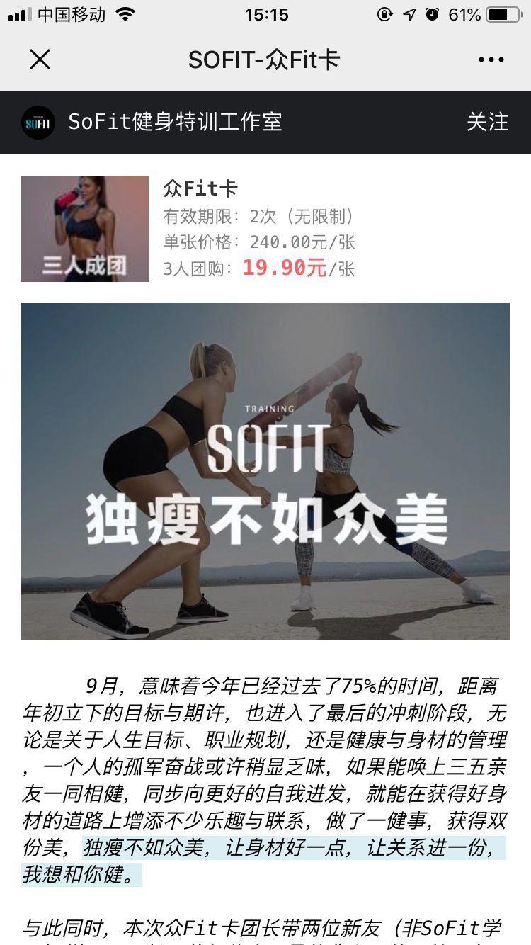 星店 | 拿的一手好牌,想输都难,深度剖析SoFit成功的商业秘密!