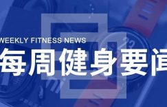 超苹果、华为,小米可穿戴设备出货量世界第一!Planet Fitness新CFO一月初上任插图