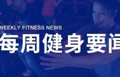 iFit获2亿美元融资,Orangetheory推新设备,国外健身行业已开启新一轮竞争?插图