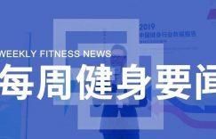 《2019中国健身行业数据报告》发布:主流城市健身房净增长率下降2.2%插图