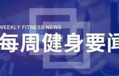 北京整治预付消费,上海场馆注册监管平台,健身行业应如何规范?|每周健身要闻插图