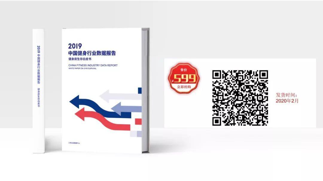 《2019中国健身行业数据报告》发布:主流城市健身房净增长率下降2.2%
