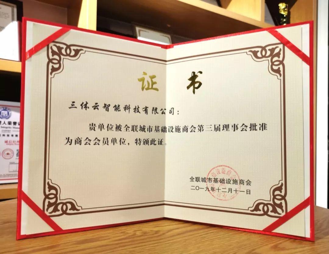 快讯 | 三体云智能成为全国工商联城市基础设施商会会员单位