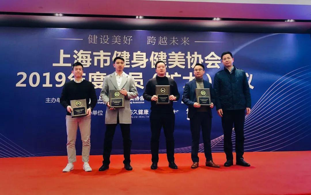 殊勋异绩!三体云动斩获上海健身健美协会「年度行业突出贡献奖」
