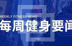 体育总局设基金鼓励退役运动员创业,多省市发布2020体育建设规划插图