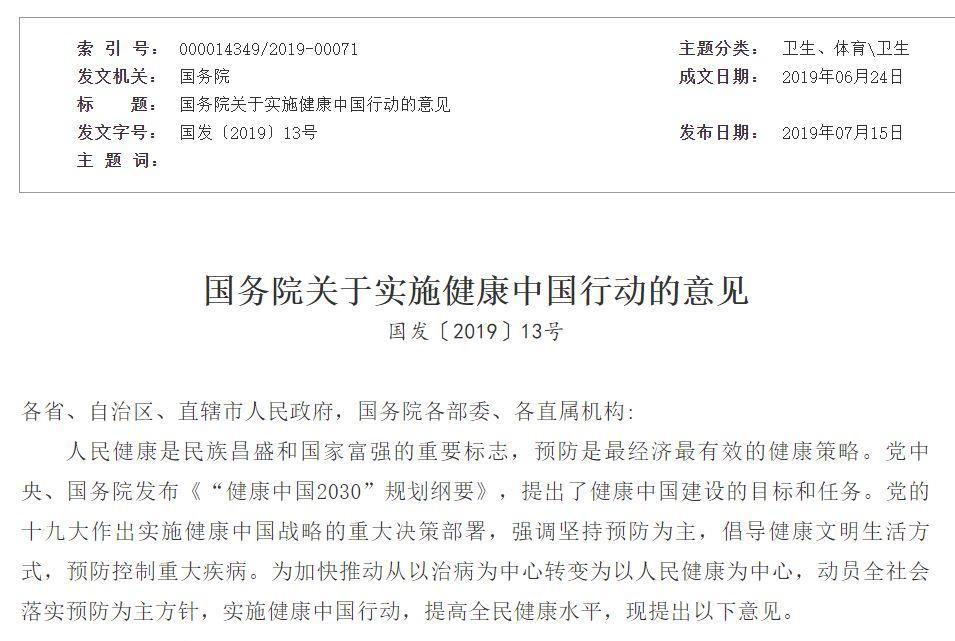 疫情下市场突变,但不变的健身产业政策可以给你一些方向 | 2019中国健身行业数据报告
