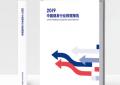 2019中国健身行业数据报告目录(在线版)插图