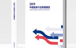 【免费下载】三体云动2019中国健身行业数据报告(简版)插图