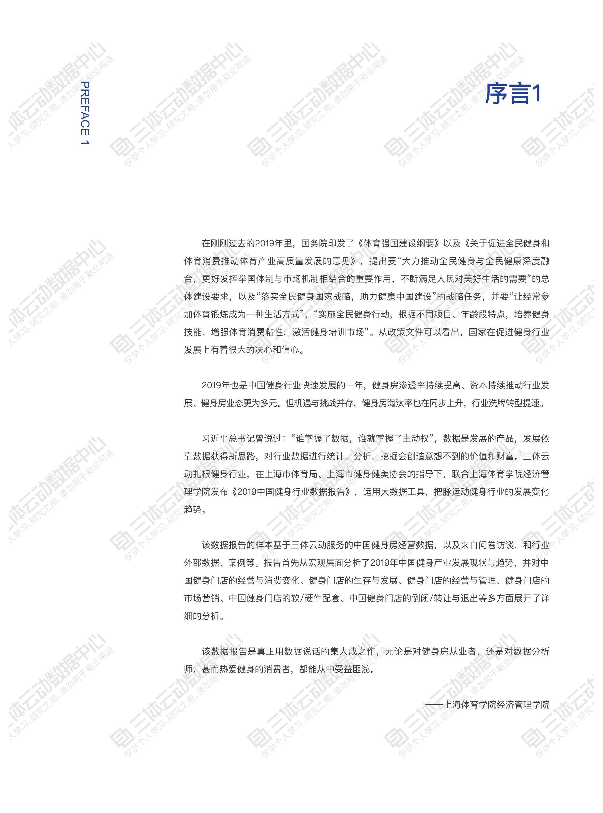 【免费下载】三体云动2019中国健身行业数据报告(简版)插图(1)