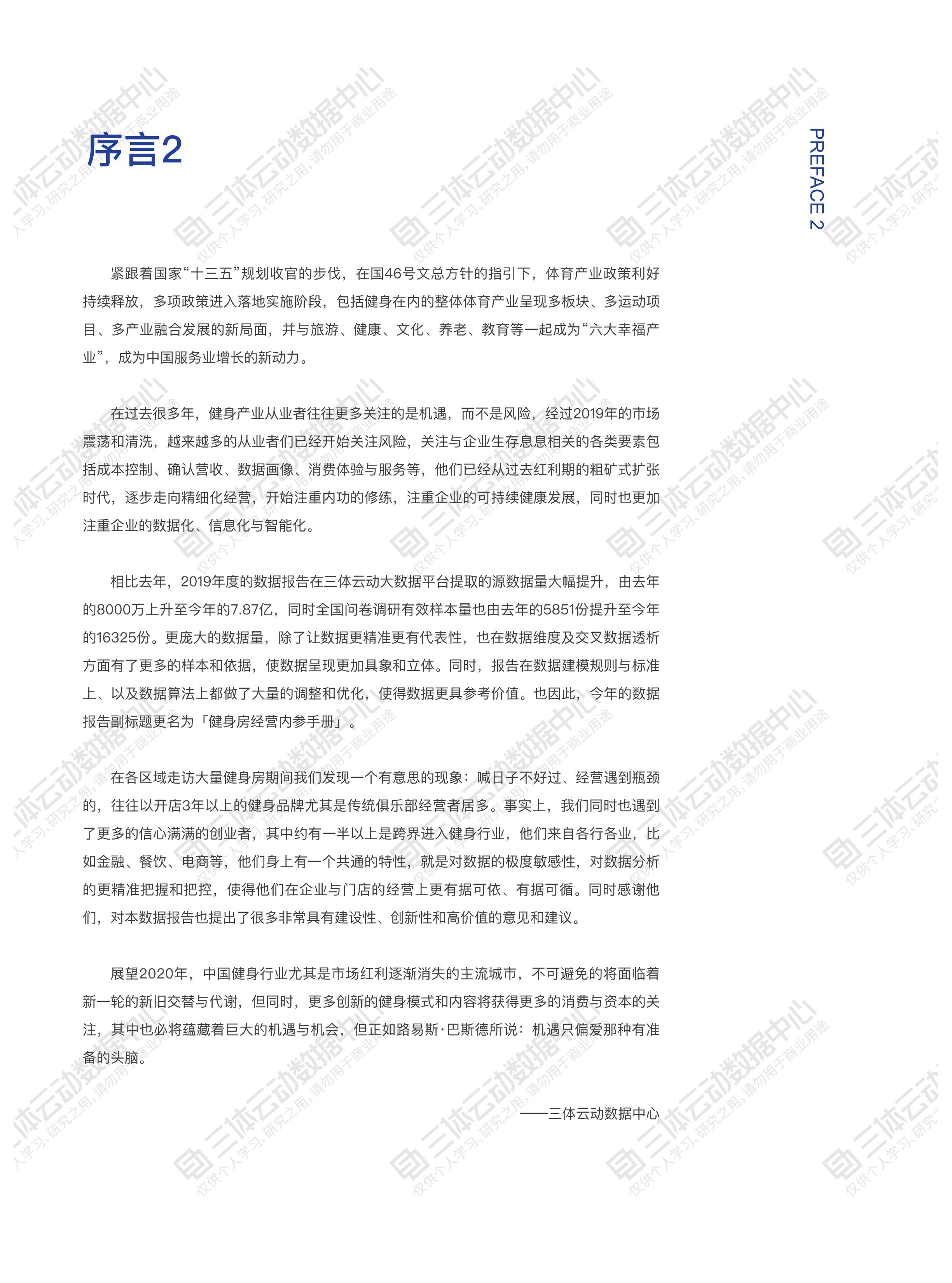 【免费下载】三体云动2019中国健身行业数据报告(简版)插图(2)