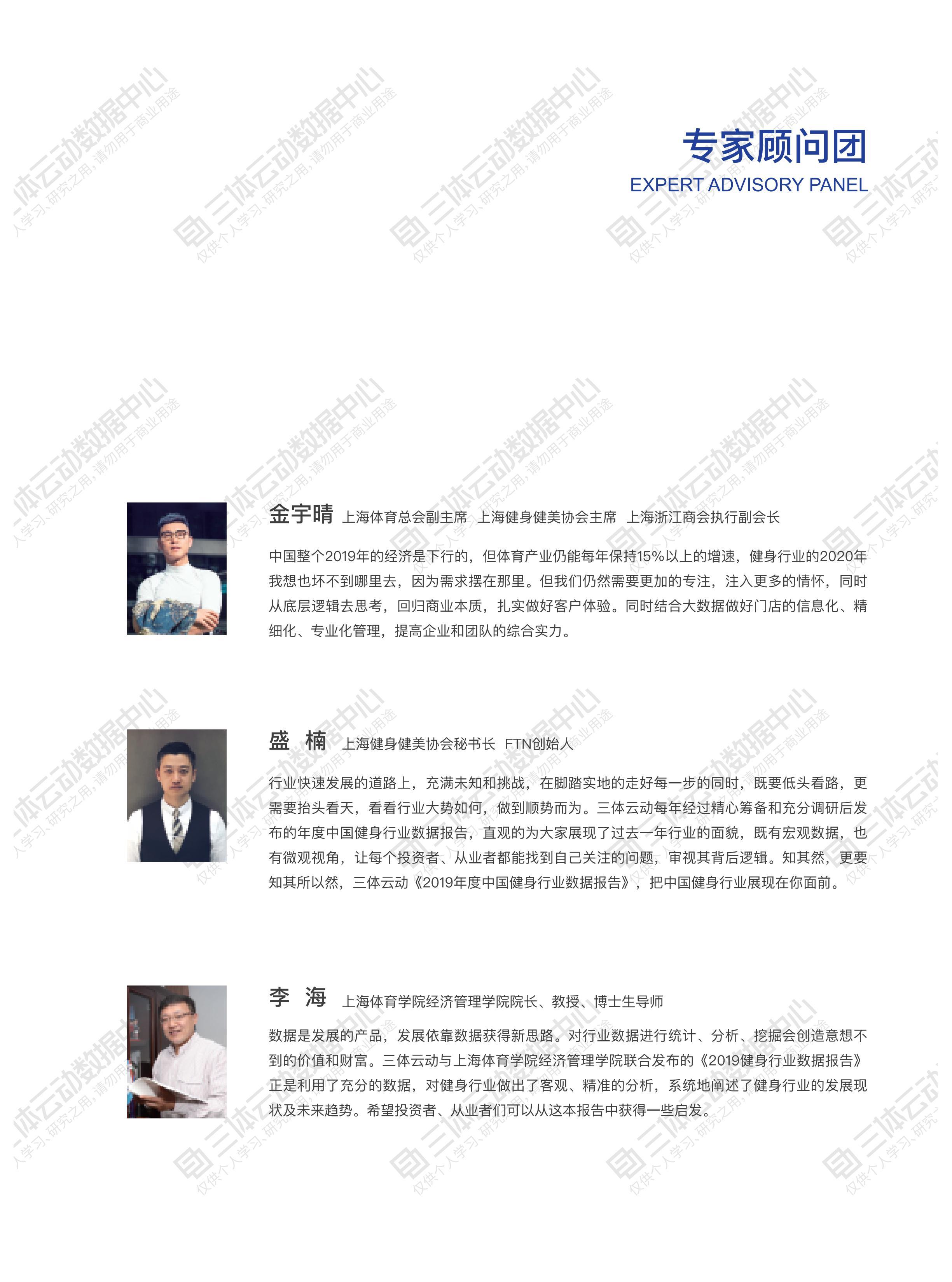 【免费下载】三体云动2019中国健身行业数据报告(简版)插图(3)