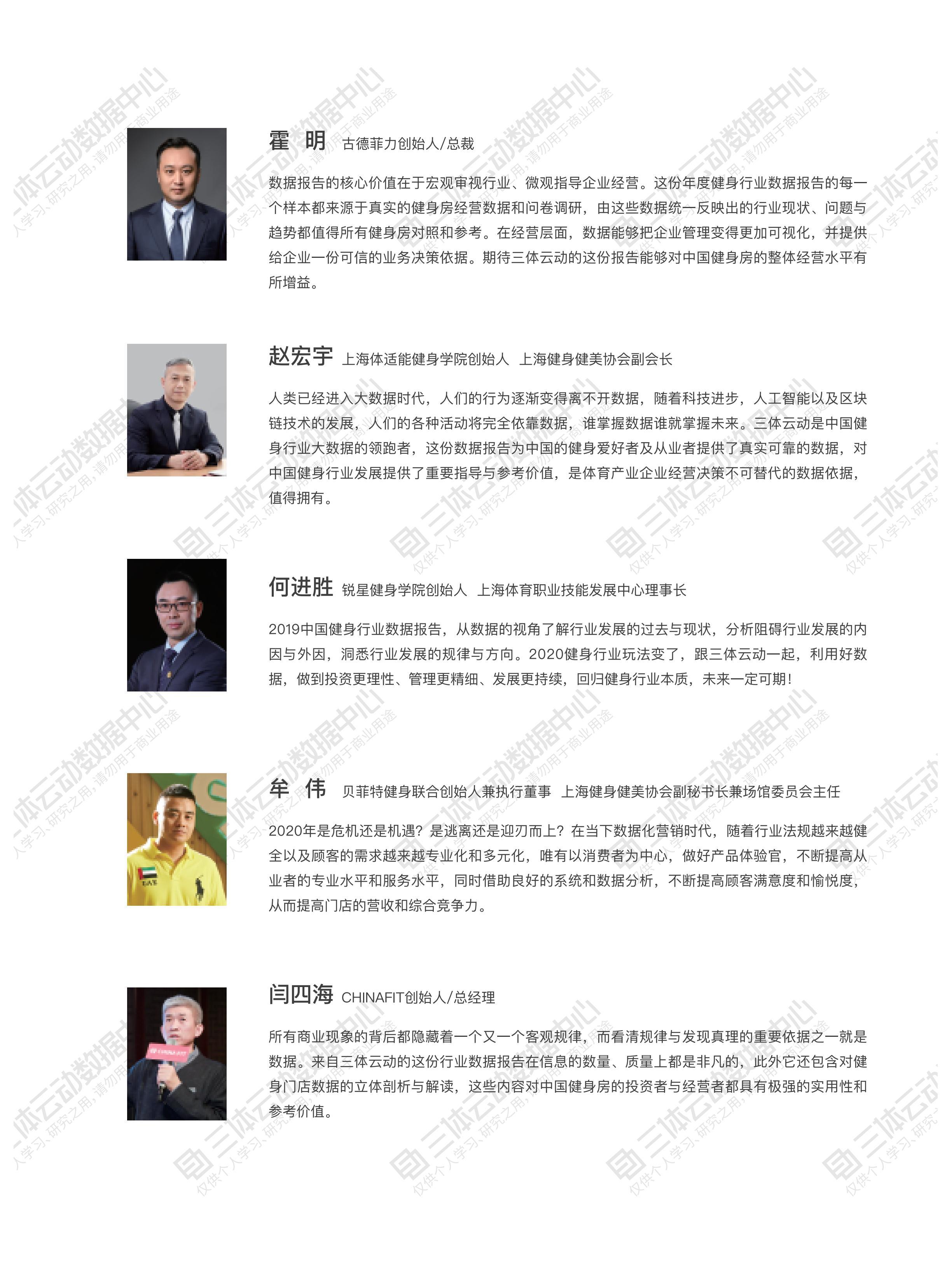 【免费下载】三体云动2019中国健身行业数据报告(简版)插图(5)