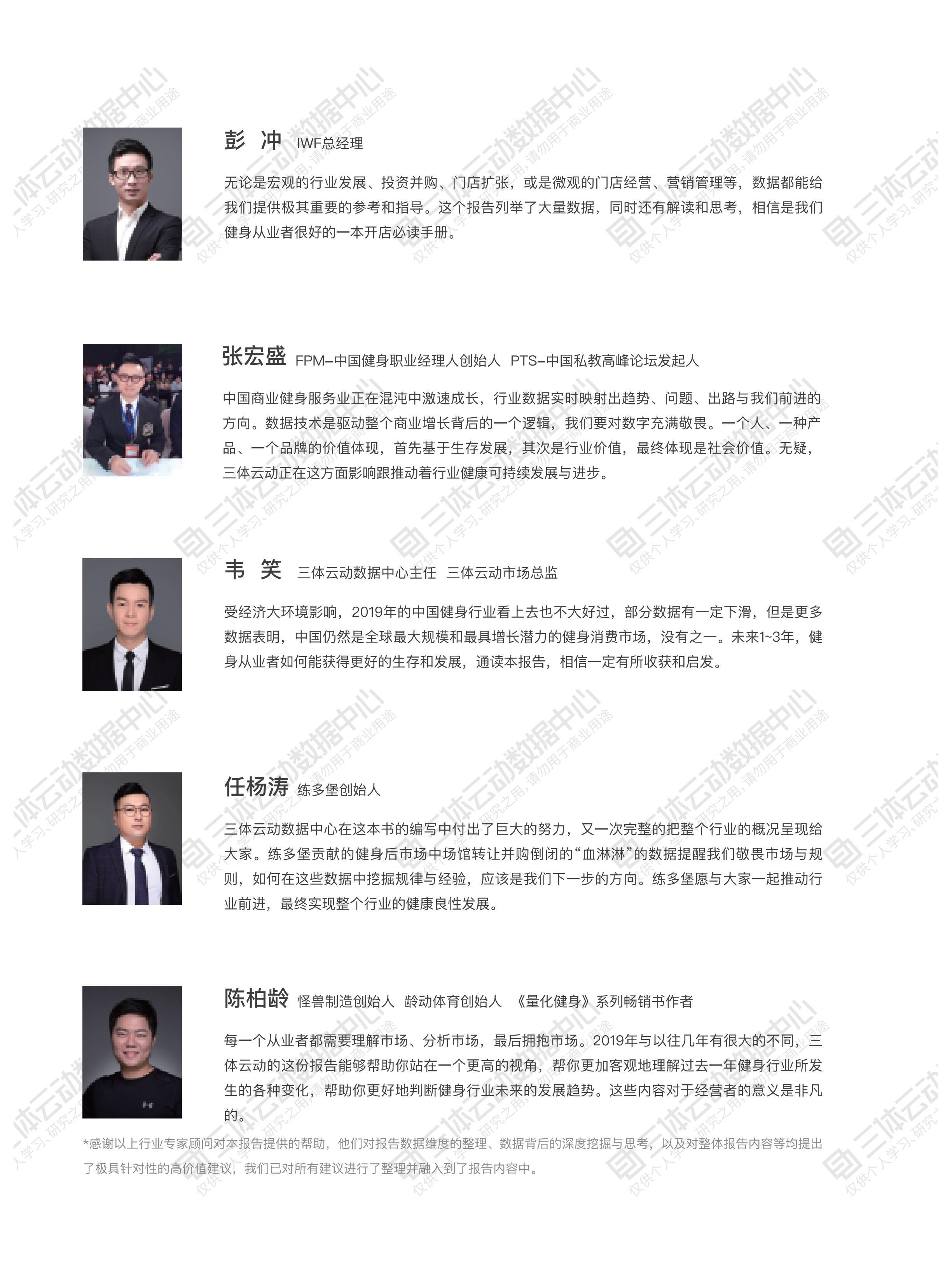 【免费下载】三体云动2019中国健身行业数据报告(简版)插图(6)