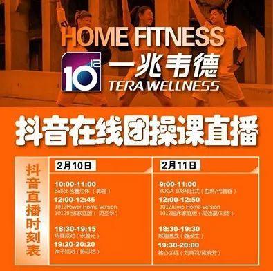 """乐刻""""宅家健身""""活动全网参与量破2亿,上海发布健身场馆疫情防控指南"""