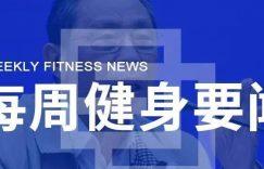 钟南山说健康需要投资,乐刻7地门店恢复营业,一兆韦德85家店复工将开放团课和泳池插图