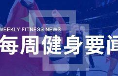 服务业复工潮将至,一兆韦德38店恢复营业,张伟丽卫冕UFC冠军,上海发布体育场所复工指引插图