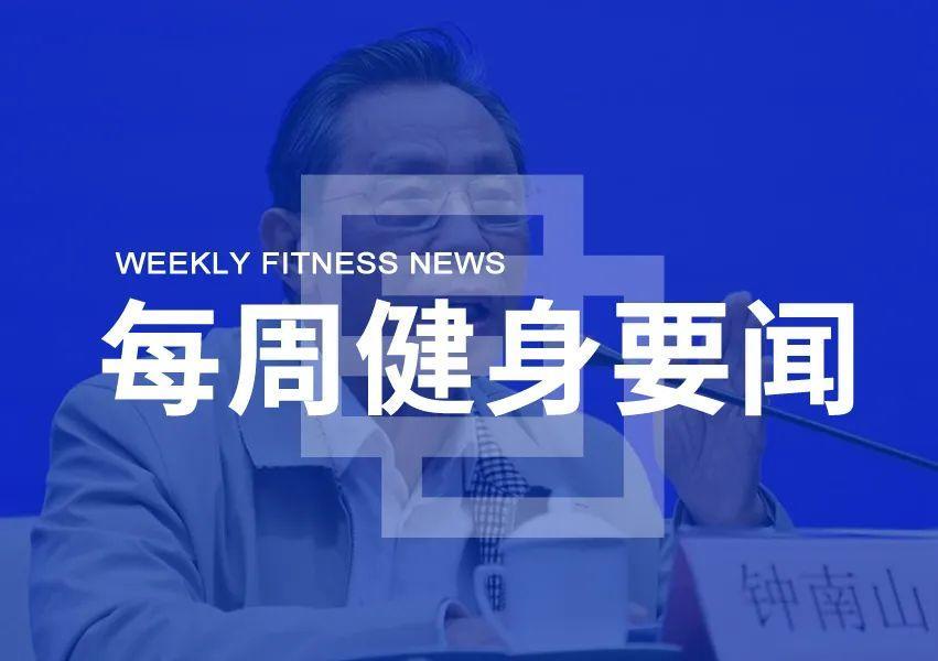 钟南山说健康需要投资,乐刻7地门店恢复营业,一兆韦德85家店复工将开放团课和泳池