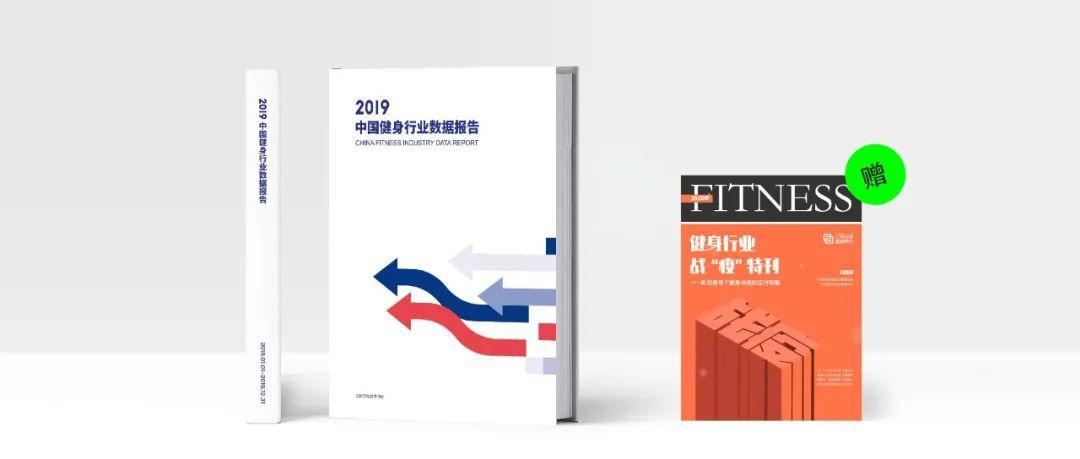 """解密295项门店经营数据!2019年度中国健身行业数据报告发布(送战""""疫""""特刊)"""