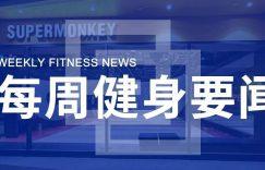 """近500家健身品牌呼吁""""减免房租"""",超级猩猩陆续恢复营业,沈阳102家体育健身场馆复工插图"""