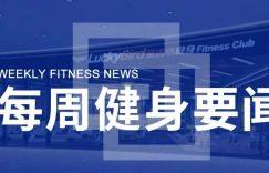 北京室内健身场所29日起开放,疫情期间金吉鸟完成5000万线上销售额,雀巢推代餐新品插图